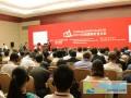 2016中国国际矿业大会国际矿业部长论坛召开