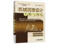 详细介绍各种润滑技术及润滑设备,润滑行业必备参考!