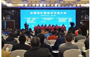 全国选矿新技术交流大会在湖南省长沙市隆重召开