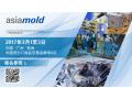 Asiamold广州国际模具展3月1日琶洲揭幕