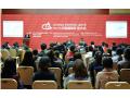 中国国际矿业大会高峰论坛即将开幕