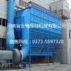 中央除尘器  环保设备  冶金铸造厂机械振打袋式除尘器
