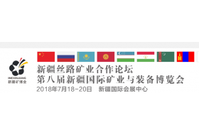 关于邀请参加新疆丝路矿业合作论坛暨矿业博览会的函