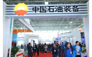 cippe2018北京国际石油展3月27日盛大开幕!
