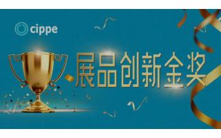 """石油""""奥斯卡""""荣耀必争,cippe2019展品创新金奖报名启动"""
