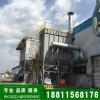 北京低压长袋脉冲除尘器|北京低压长袋脉冲除尘器厂家| 蓝昊供