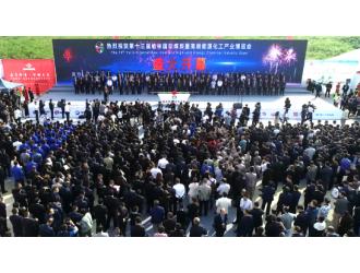 距开幕4个月展位抢定67%,十四届榆林国际煤博会因何火?
