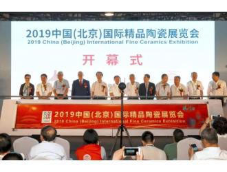 中国贸促会建材分会出席2019中国(北京)国际精品陶瓷展  2020广州陶瓷工业展创新举措获赞