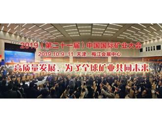 2019(第21届)中国国际矿业大会日程框架