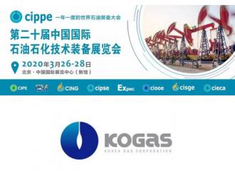 全球最大LNG进口商—KOGAS参展cippe2020北京石油展