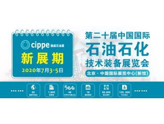 【重要通知】cippe2020北京石油展将于7月3-5日举办