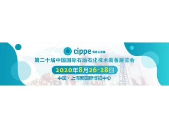 cippe2020将于8月26-28日移师上海新国际博览中心举办