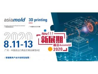 关于 Asiamold 2020 广州国际模具展览会 延期至 8 月 11 日至 13 日举办的公告