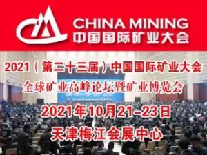 2021(第二十三届)中国国际矿业大会邀请函